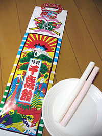 200px-Long_stick_of_red_and_white_candy_sold_at_children's_festivals,chitose-ame,katori-city,japan.jpg