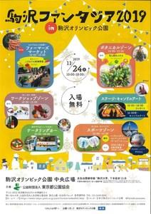 20191124駒沢ファンタジア2019-1.jpg