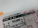CIMG2334.JPG