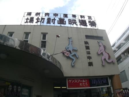 河童の映画館: 三軒茶屋の不動産エキスパート ウィルプランニングの ...