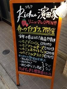 いちご.JPG