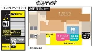 コンテンツフェア_会場MAP02.jpg