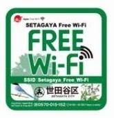 世田谷FREE Wi-Fiステッカー.jpg