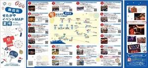 商店イベントマップ夏号2019新着情報用画像.jpg