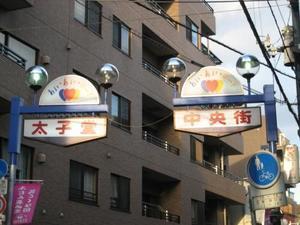 太子堂中央商店街.jpg
