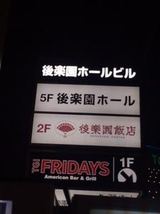 後楽園ホール .JPG