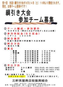 第十回 綱引き募集ポスター.jpg