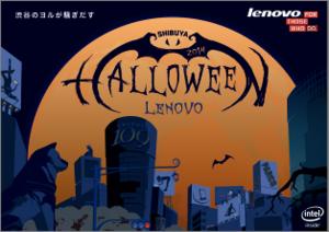 halloween-lenovo-1.png
