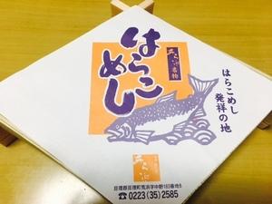 harako2.jpg