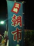 misaki 008.jpg