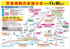 roadinfo2019.jpg