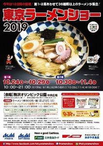 tokyoramenshow2019.jpg