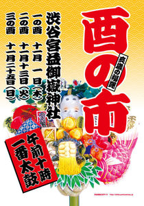 torinoichi2018_800-500x711.jpg